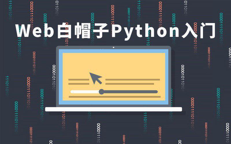 51CTO学院Web白帽子Python入门
