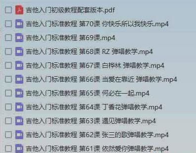 果木浪子吉他视频教程(70课时完结)