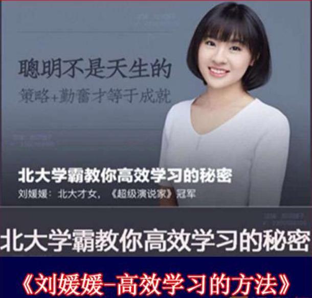 刘媛媛:北大学霸教你高效学习的秘密