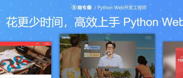 python web麻瓜编程教程
