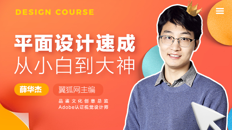 唯库平面设计课程教学+素材,平面设计速成教程