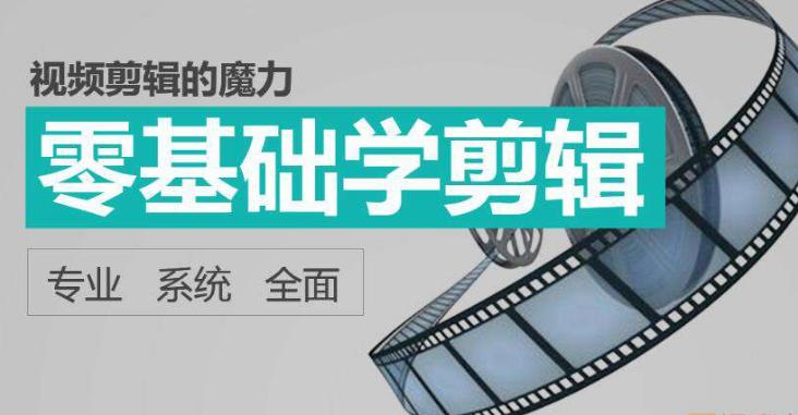 零基础学剪辑,视频剪辑教程