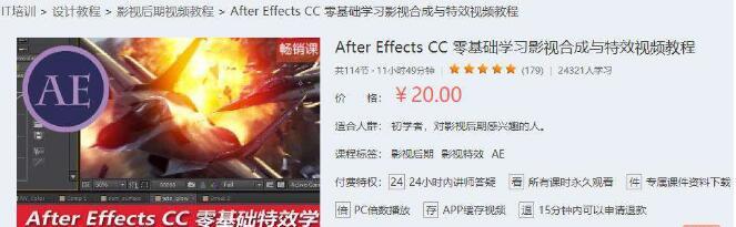 After Effects cC零基础学习影视合成与特效视频教程