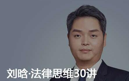刘晗·法律思维30讲