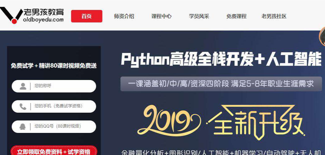 老男孩python课程高级全栈开发及人工智能