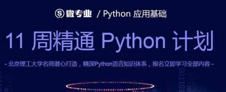 11周精通Python计划