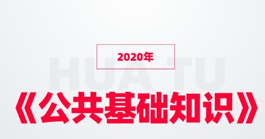2020年《公共基础知识》基础模块班,共60讲