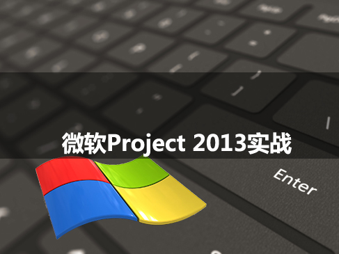 微软Project项目管理实战课程_项目经理必备的Project实战视频教程