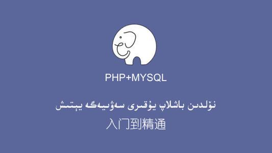 PHP零基础特训班_php入门到删库跑路 视频教程