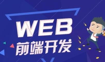 价值五千WEB前端VIP系统班教程