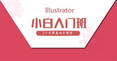 AI_Illustrator实例教程