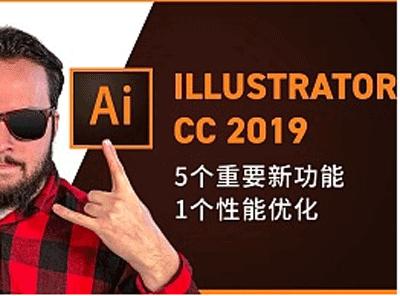 Illustrator CC 2019 零基础自学教程