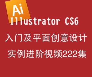 Illustrator CS6入门及平面创意设计实例进阶视频