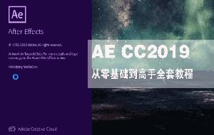 AE CC2019从零基础到高手全套教程