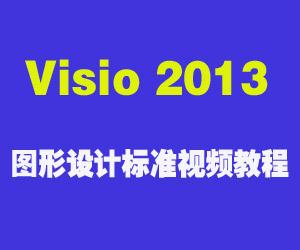 Visio 2013 图形设计标准视频教程