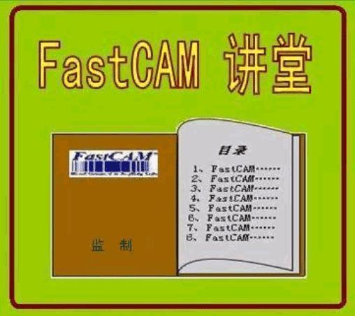 FastCAM标准版视频