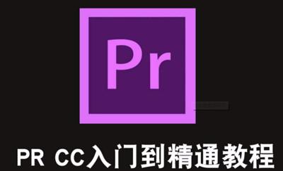 Premiere CC 2018零基础入门教程(全33集)