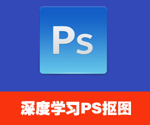 深度学习Photoshop不同抠图技巧 (70课)