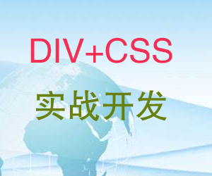 CSS+DIV实战开发视频教程