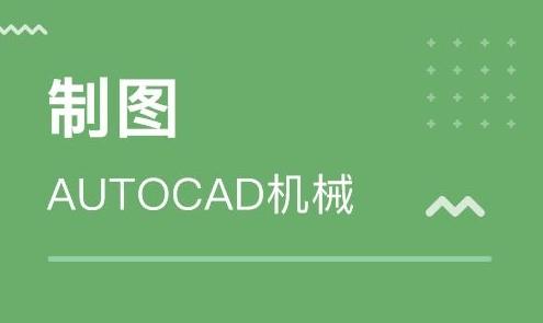 AutoCAD2018中文版机械设计从入门到精通