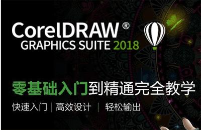 CorelDRAW2018从入门到精通