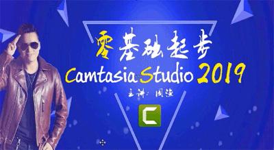 Camtasia studio2019视频教程