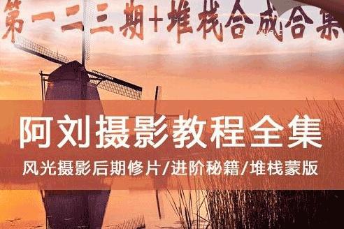 阿刘全套高级风景风光摄影构图