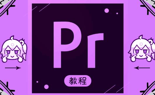 PR_Premiere基础到高级系统教程57节