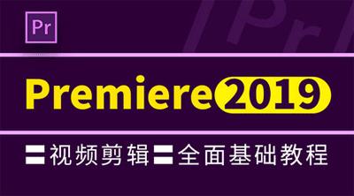 Premiere Pro CC 2019基础教程