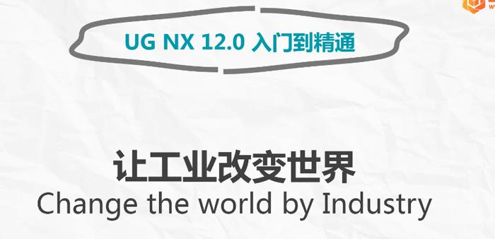 UG NX 12.0 入门到精通教程