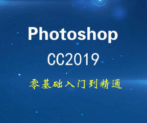 Photoshop CC2019入门到精通视频教程