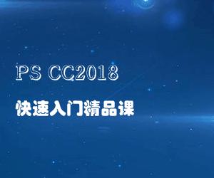 PS CC2018快速入门精品课