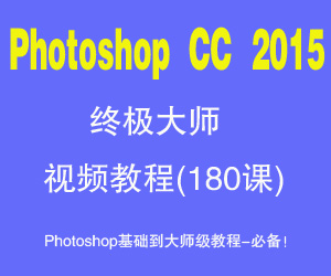 Photoshop CC 2015终极大师视频教程(181课)