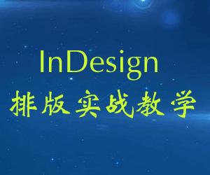InDesign排版实战教学