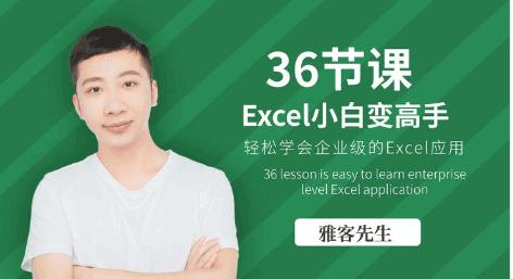 36节课实现Excel小白到高手的进阶