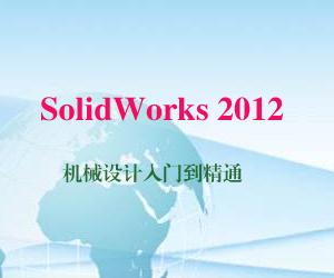 SolidWorks 2012 机械设计入门到精通
