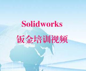 Solidworks钣金培训视频