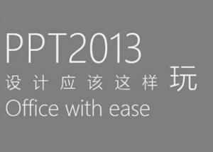 ppt2013设计应该这样玩