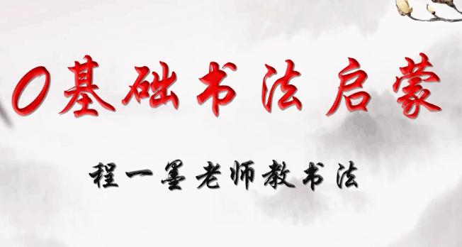 毛笔字入门视频教程
