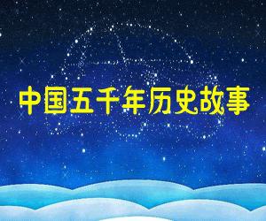 中国五千年历史故事mp3全集打包下载