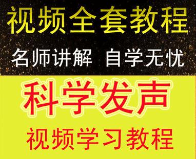 主持人播音普通话声音练习教程