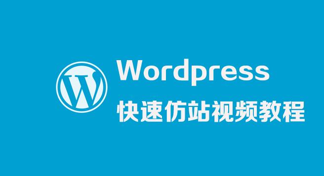 WordPress快速仿站视频教程