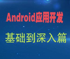 安卓开发_Android应用开发基础到深入篇