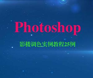 Photoshop影楼调色实例教程25例