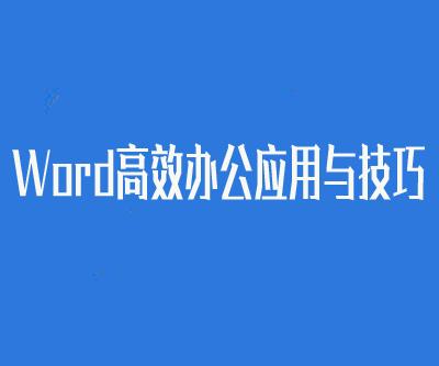 Word高效办公应用与技巧