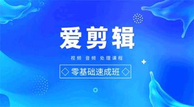 爱剪辑零基础速成教程(36课)
