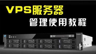 VPS服务器管理使用教程