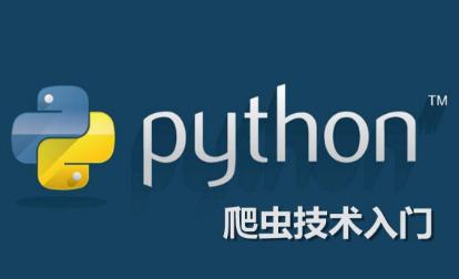 6节课掌握Python爬虫