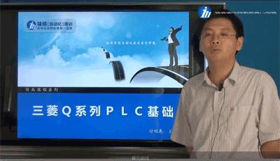 三菱视频 Q系列PLC编程视频教程33讲