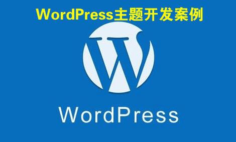 WordPress主题开发案例实战视频教程
